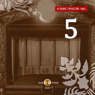 Albom_Audio_History_Casino_–_Part_5.pn