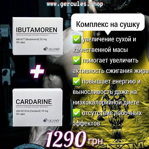 Курс на сушку (Кардарин + Ибутаморен)