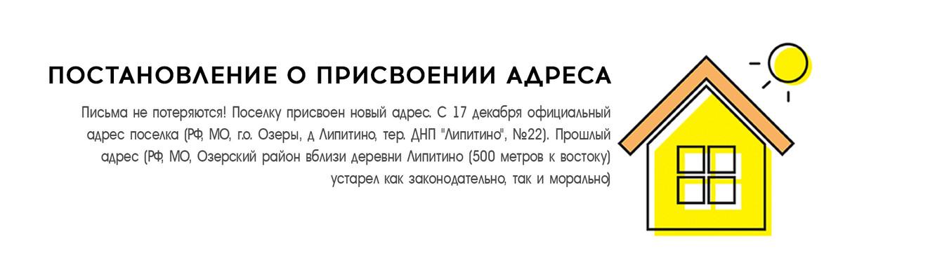 1. Постановление о присвоении адреса.jpg