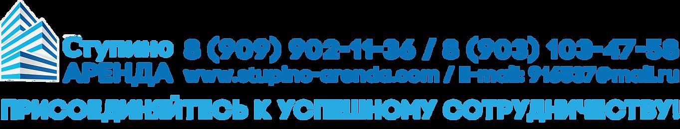 Реклама аренда.png