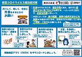 2020-1201外食時のお願いポスターgaisyokutenyou_page-