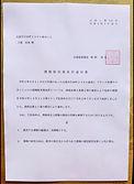 2020-0530期限付酒類小売免許.jpg