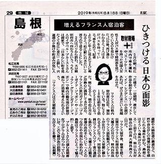 2019-0818yomiuri-frjp1.jpg