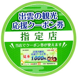 2021-0501izumo_ouen.jpg