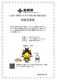 2020-0721●島根県コロナ対策宣誓書①.jpg