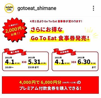 2021-0401gotoeat-shimane.jpg