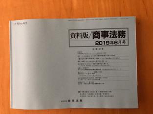 旬刊商事法務6月25日号