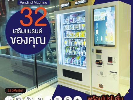 Vending Machine รุ่น 32 IN เสริมเเบรนด์ของคุณได้อย่างไร? 🤩📢