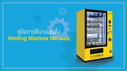 Vending Machine Manuals