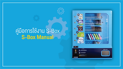s-boxmanual-01.png