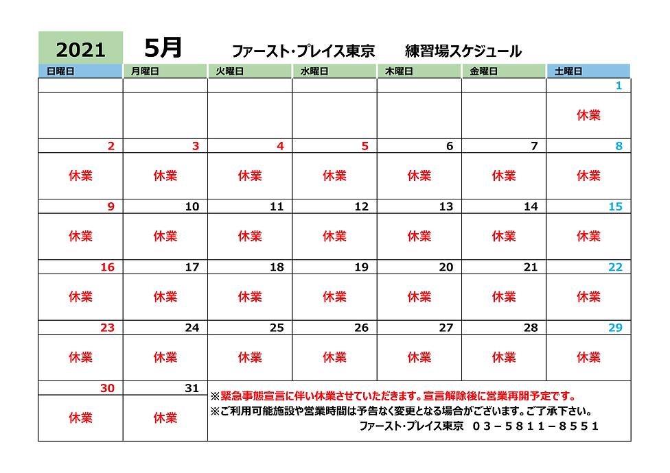新カレンダー5.9_1.png