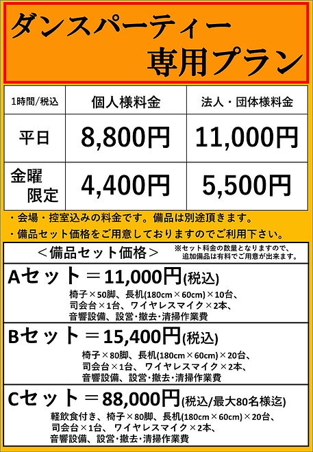AH 新プラン平日縦_5.jpg