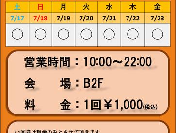 練習場スケジュール 7.16更新
