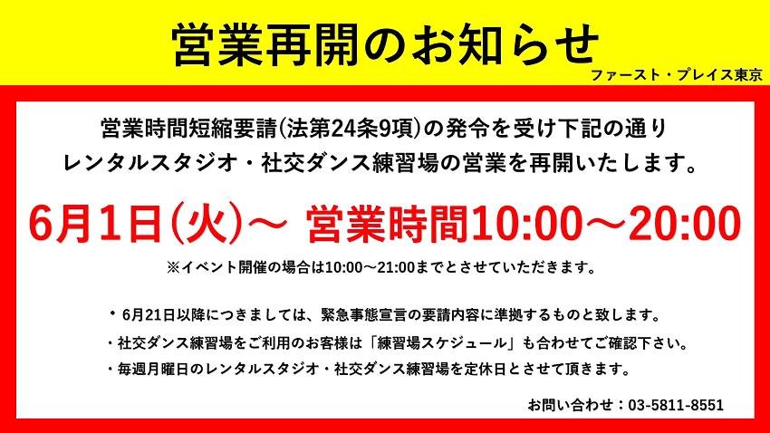6月1日~営業告知.png