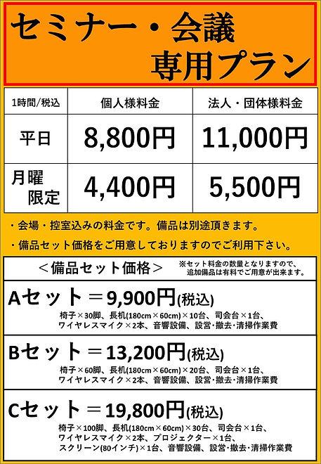 AH 新プラン平日縦_1.jpg