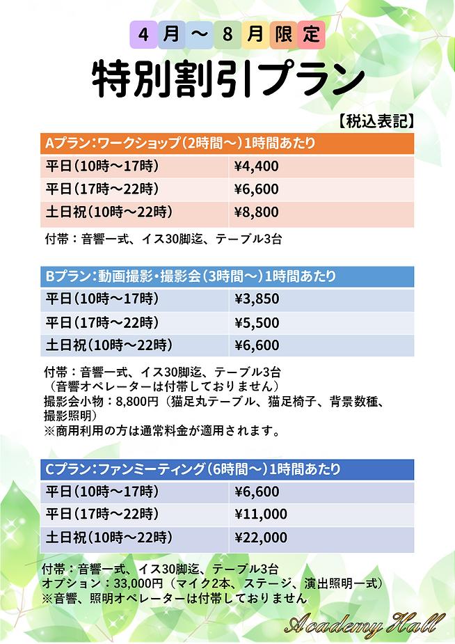 アカデミー料金.png