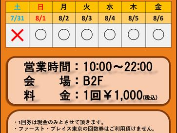 練習場スケジュール 7.30更新