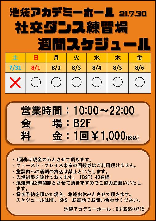 練習場スケジュール7.30.png