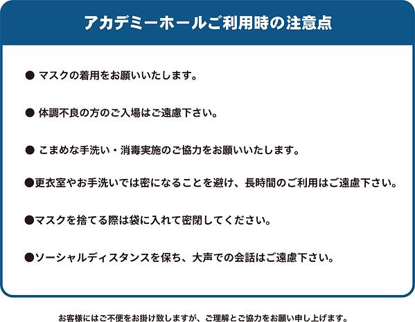 AH注意書き(20.08.17).png