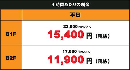 AH秋冬プラン金額表_B.png