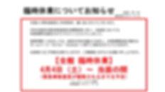 臨時休業の延長(2020.5.5).jpg