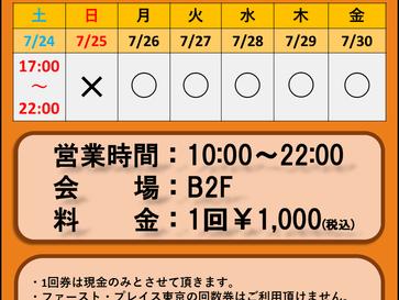 練習場スケジュール 7.23訂正版