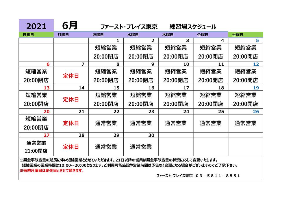 6月カレンダー_1.png