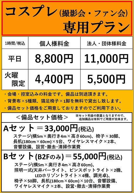 AH 新プラン平日縦_2.jpg
