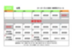 休館日4月改訂版4.3-01.jpg