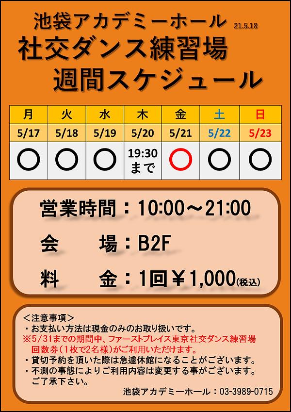 AH 練習場 HP用5.18発行.png
