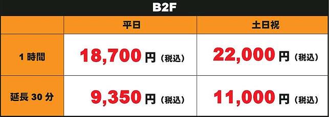 AH会場費金額表②-B2F.jpg