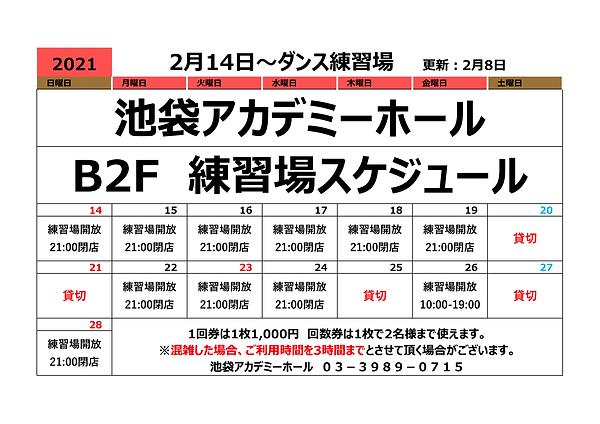 AH2月8日更新2021~-1.png