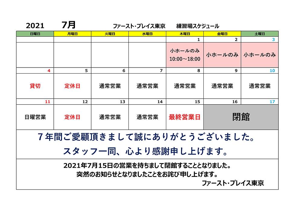 新カレンダー202107_1.png