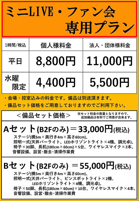 AH 新プラン平日縦_3.jpg