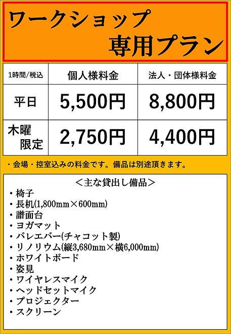 AH 新プラン平日縦_4.jpg