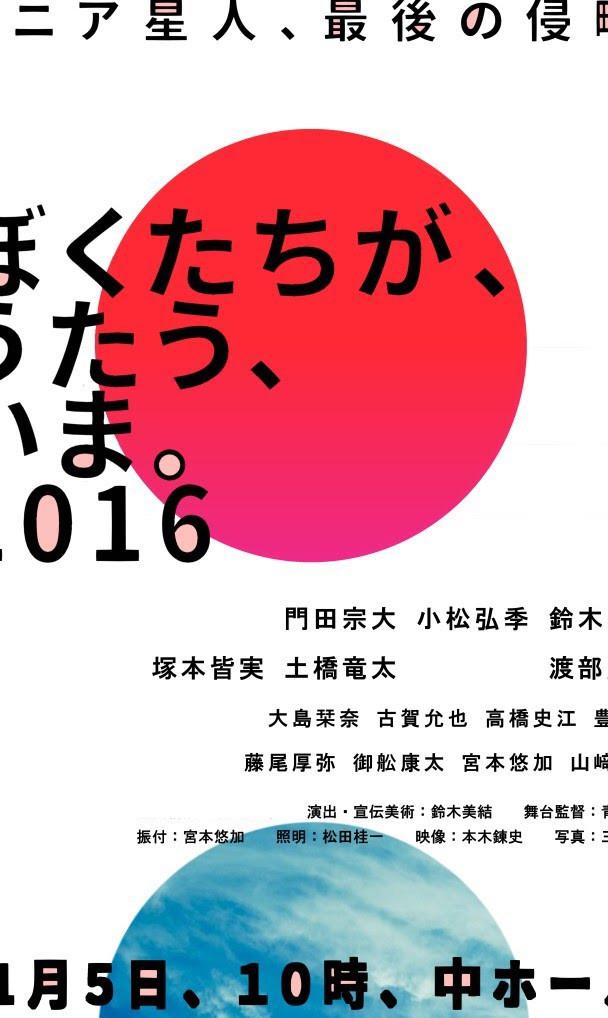 音楽ライブ「ぼくたちが、うたう、いま。2016」