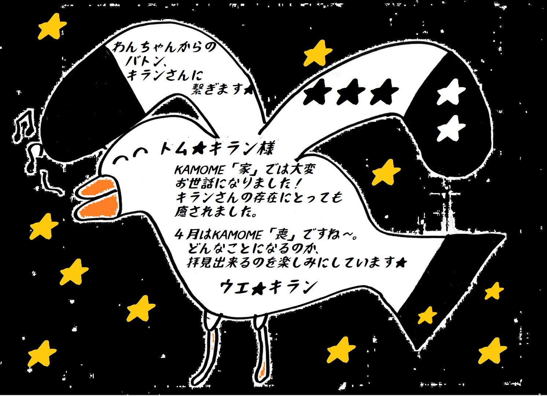 キランさんへのバトン.jpg