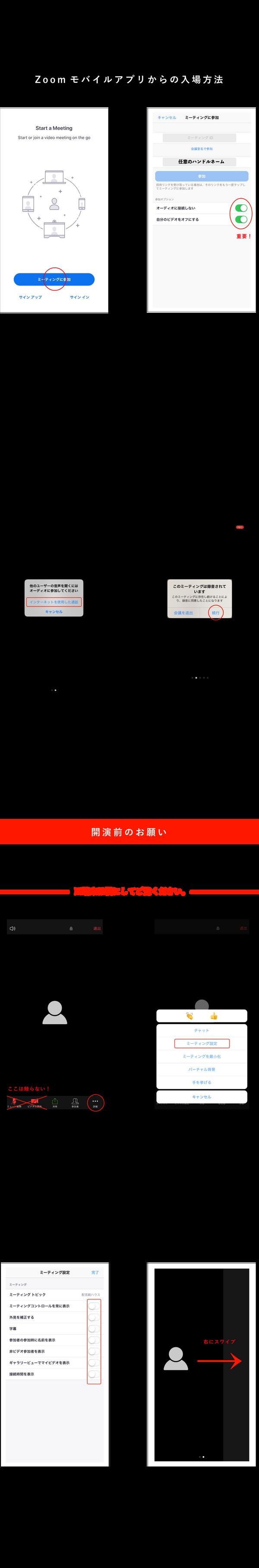 案内確定★_アートボード 1.png