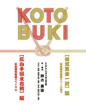 舞台「KOTOBUKI」