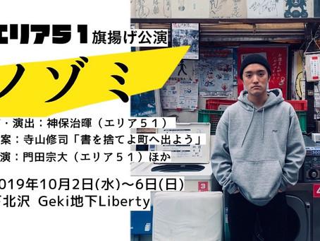 速報・旗揚げ公演『ノゾミ』