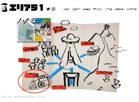 新エリア「エリア51:Store」解禁!