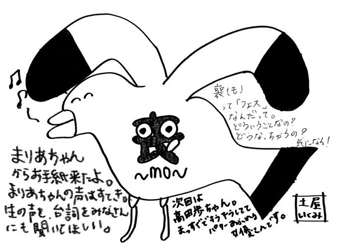 家々手紙バトン2周目土屋いくみ.jpg
