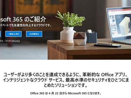 Office 365の名称がMicrosoft 365に変更されます!(2020年4月21日より)