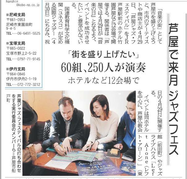 3/1神戸新聞に芦屋ジャズフェスティバルが掲載されました!