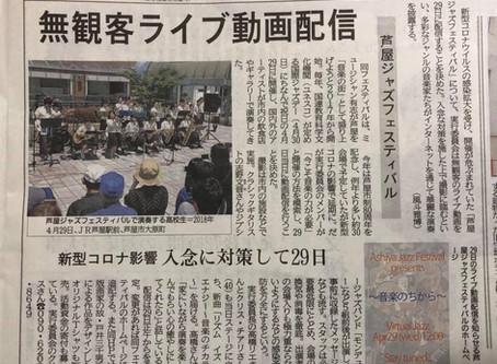 本日神戸新聞に29日の生配信が取り上げられました!