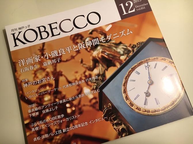 KOBECCO 12月号に掲載されてまーす!!
