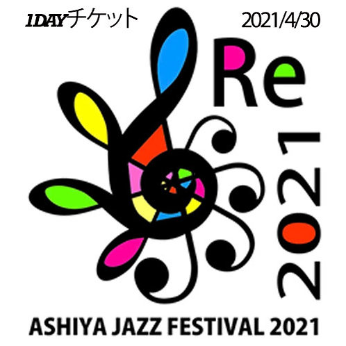 AJF2021 1DAYチケット 4月30日