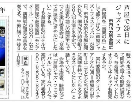 神戸新聞にアシヤジャズフェスが掲載されました
