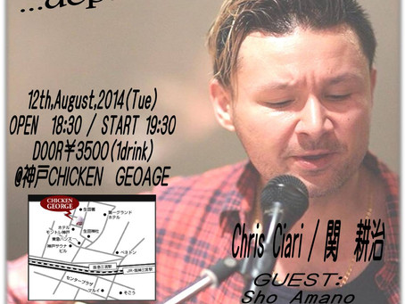 いよいよ明日ですCHICKEN GEORGE LIVE!!!!
