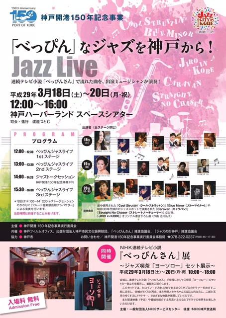 3/20NHKべっぴんさんのイベント出演のお知らせ